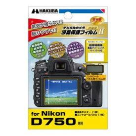 ハクバ DGF-ND750 Nikon D750 専用 液晶保護フィルム MarkII