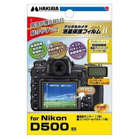 ハクバ DGF2-ND500 NikonD500専用 液晶保護フィルム MarkII