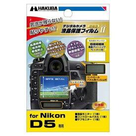 ハクバ DGF2-ND5 NikonD5専用 液晶保護フィルム MarkII
