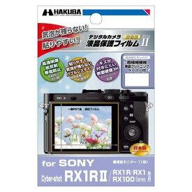 ハクバ DGF2-SCRX1RM2 SONY Cyber-shot RX1RII/RX1R/RX1/RX100 Series 専用 液晶保護フィルム MarkII