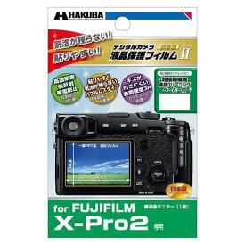 ハクバ DGF2-FXPRO2 FUJIFILM X-Pro2 専用 液晶保護フィルム MarkII