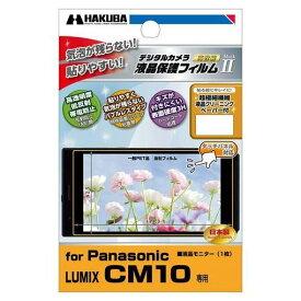 ハクバ DGF2-PACM10 Panasonic LUMIX CM10専用 液晶保護フィルム MarkII