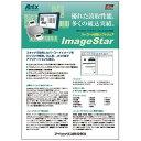 【ポイント10倍!】アイニックス ImageStar V1.1