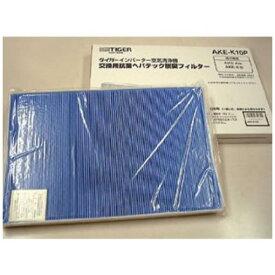 タイガー AKE-K10P 空気清浄機用抗菌ヘパテック脱臭フィルター