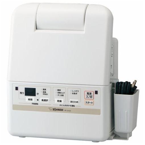 象印 RF-EA20-WA ふとん乾燥機 ホワイト