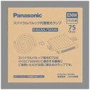 パナソニック FHSCML75ENW 75形スパイラルパルック蛍光灯・ナチュラル色 Panasonic