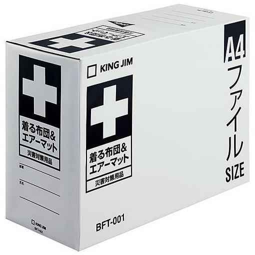 キングジム BFT-001 着る布団&エアーマット