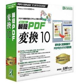 【ポイント10倍!】アンテナハウス 瞬簡PDF 変換 10 SRTA0