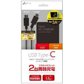 エアージェイ AKJ-TWCR3A-BK Type-C/MicroUSB ツインケーブルAC充電器