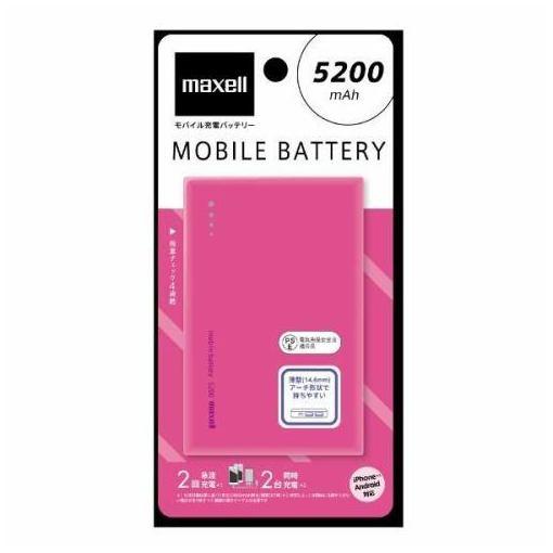 マクセル MPC-CW5200PPK モバイルバッテリー 5200mAh(ピンク)