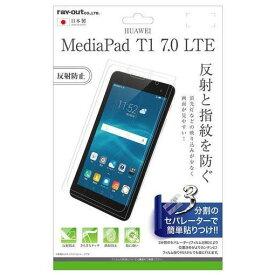 レイ・アウト HUAWEI MediaPad T1 7.0 LTE 液晶保護フィルム 指紋 反射防止 RT-MPT17F/B1