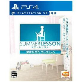 【ポイント10倍!】サマーレッスン:宮本ひかり コレクション PS4