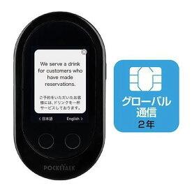 【ポイント10倍!7月19日(金)20:00〜】ソースネクスト POCKETALK(ポケトーク)W+グローバルSIM(2年)携帯型通訳デバイス Wi-Fiモデル ブラック