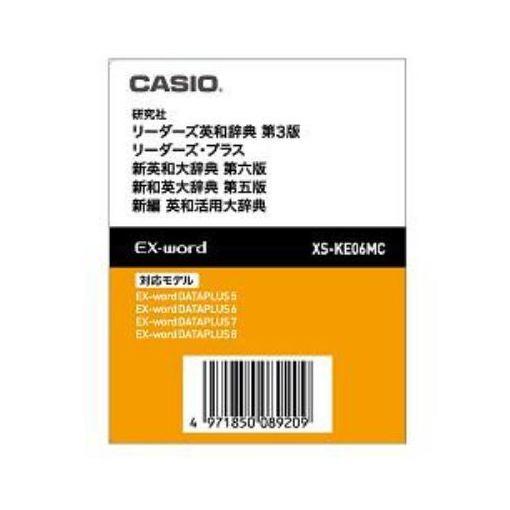 【ポイント5倍!12/11(火)午前1:59まで】カシオ XS-KE06MC 電子辞書用追加コンテンツ データカード版 ( 英和 / 和英辞典 )
