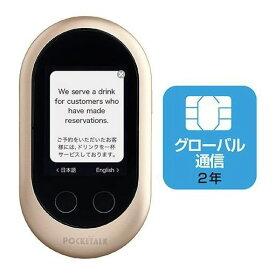 ソースネクスト POCKETALK(ポケトーク)W+グローバルSIM(2年)携帯型通訳デバイス Wi-Fiモデル ゴールド