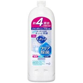 花王 キュキュット クリア除菌 つめかえ用 ジャンボサイズ 770ml