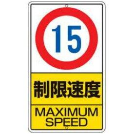 ユニット 構内標識 制限速度(15km)鉄板製 680×400