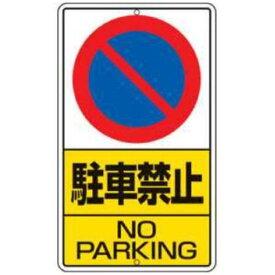 ユニット 構内標識 駐車禁止 鉄板製 680×400