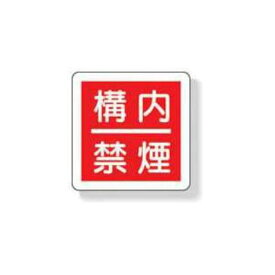 ユニット 防火標識 構内禁煙・300X300mm・再生ポリプロピレン