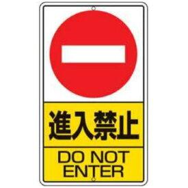 ユニット 構内標識 進入禁止 鉄板製 680×400