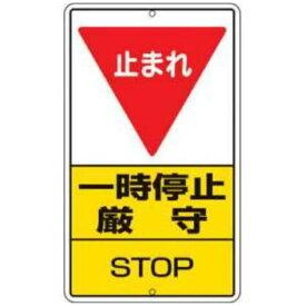 ユニット 構内標識 一時停止厳守 鉄板製 680×400