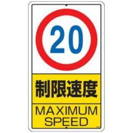 ユニット 構内標識 制限速度(20km)鉄板製 680×400
