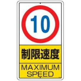 ユニット 構内標識 制限速度(10km)鉄板製 680×400
