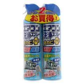 【ポイント10倍!】アース製薬 エアコン洗浄スプレー防カビプラス 無香性 420ml 2本