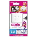 エレコム MPA-ACC04WF スマートフォン・タブレット用AC充電器 Type-Cケーブル同梱 2.4A出力 USB1ポート 1.5m(ホワイト…