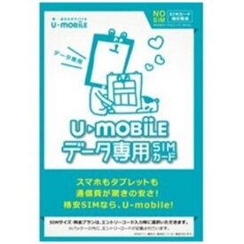 U-NEXT U-NEXT002 SIMカード後日配送[LTE対応・データ通信(SMS機能オプション)] U-mobile データ専用パッケージ
