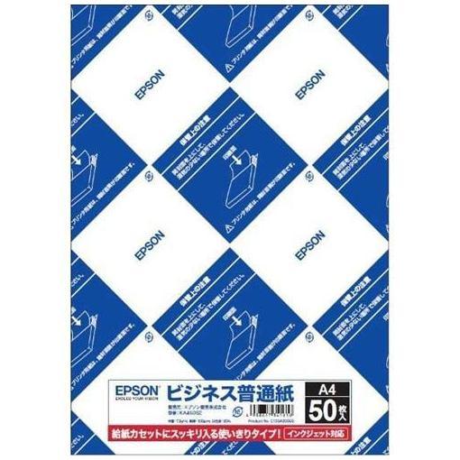 エプソン KA450BZ ビジネス普通紙 A4 50枚入り