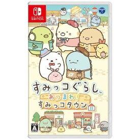 すみっコぐらし あつまれ!すみっコタウン Nintendo Switch HAC-P-AQF9A