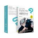 【ポイント5倍!3月23日(土)00:00〜3月26日(火)01:59】セルシス CLIP STUDIO PAINT PRO 公式ガイドブックモデル CES…