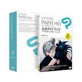 セルシス CLIP STUDIO PAINT PRO 公式ガイドブックモデル CES-10196