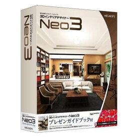 【ポイント10倍!】メガソフト 3DインテリアデザイナーNeo3プレゼンガイドブック付 35701001