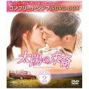 【ポイント10倍!】<DVD> 太陽の末裔 Love Under The Sun BOX2 <コンプリート・シンプルDVD-BOX5,000円シリ…