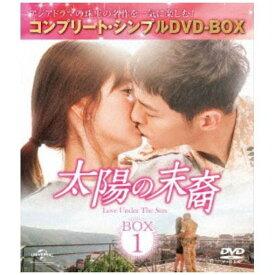 【ポイント10倍!】<DVD> 太陽の末裔 Love Under The Sun BOX1 <コンプリート・シンプルDVD-BOX5,000円シリーズ>【期間限定生産】