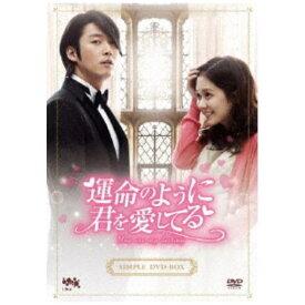 【ポイント10倍!7月19日(金)20:00〜】<DVD> 運命のように君を愛してるシンプルDVD-BOX