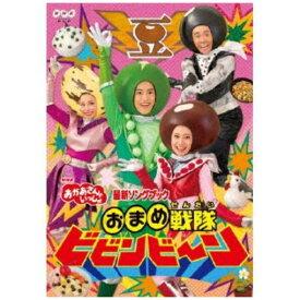 【DVD】NHK「おかあさんといっしょ」最新ソングブック おまめ戦隊ビビンビ〜ン