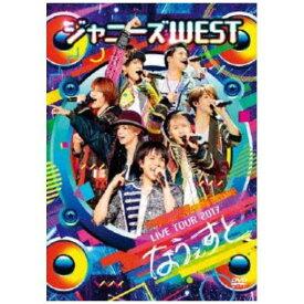 【ポイント10倍!2月18日(火)00:00〜23:59まで】<DVD> ジャニーズWEST / ジャニーズWEST LIVE TOUR 2017 なうぇすと(通常盤)