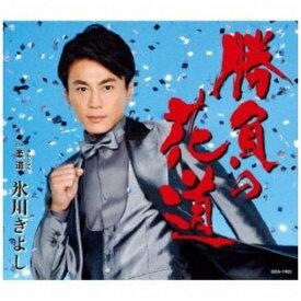 【CD】氷川きよし / 勝負の花道(Aタイプ)
