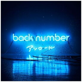 【CD】back number / アンコール(通常盤)