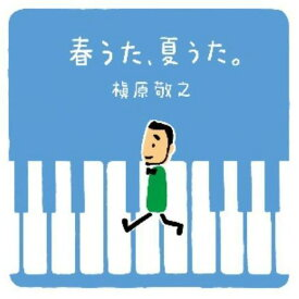 【ポイント10倍!11月15日(金)00:00〜23:59まで】<CD> 槇原敬之 / 春うた、夏うた。〜どんなときも。