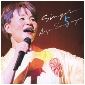 【CD】島津亜矢 / SINGER5