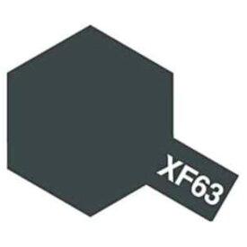 タミヤ アクリルミニ XF-63 ジャーマングレイ