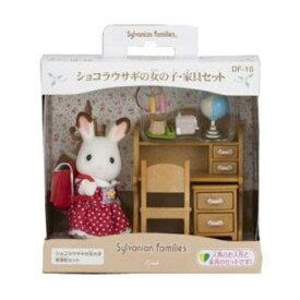 【ポイント10倍!】エポック社 シルバニアファミリー DF−10 ショコラウサギの女の子・家具セット