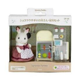 エポック社 シルバニアファミリー DF−08 ショコラウサギのお母さん・家具セット