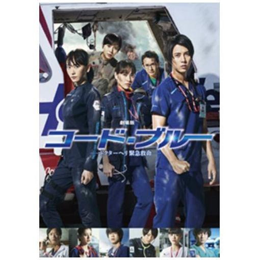 <BLU-R> 劇場版コード・ブルー -ドクターヘリ緊急救命- 豪華版