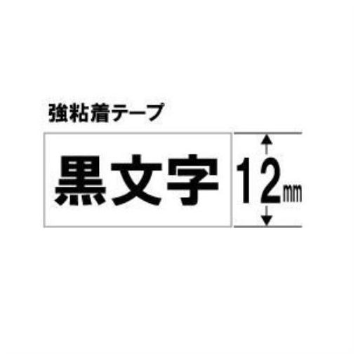 【ポイント10倍 1月16日(水)01:59まで】ブラザー TZe-S231 ラベルライターピータッチ用 強粘着ラミネートテープ 白テープ 黒文字 幅12mm 長さ8m