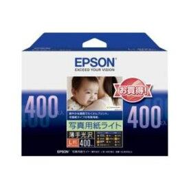 エプソン KL400SLU 【純正】写真用紙ライト 薄手光沢 (L判・400枚)